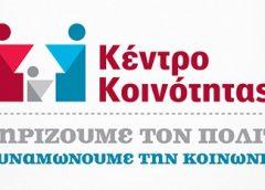 Ημερίδα Κέντρου Κοινότητας Παιονίας στη Γουμένισσα