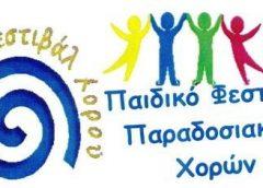 Γουμένισσα: Πρόσκληση «7ο Παιδικό Φεστιβάλ Παραδοσιακών Χορών»