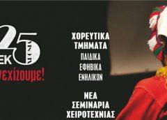 Έναρξη εγγραφών στο Λύκειο Ελληνίδων Κιλκίς