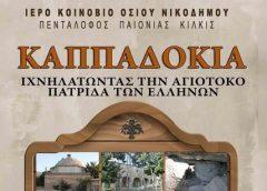 Ομιλία γιά τήν Καππαδοκία Ι.Κ.Οσίου Νικοδήμου Πενταλόφου