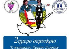 2ήμερο Σεμινάριο Κυπριακών Χορών στη Γουμένισσα