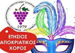 Πρόσκληση Ετήσιου Αποκριάτικου Χορού «Αγίου Τρύφωνα» Γουμένισσας