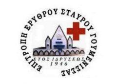Συγκρότηση Δ.Σ Ελληνικού Ερυθρού Σταυρού