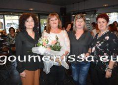 Επιτυχημένη εκδήλωση του Παραρτήματος Γουμένισσας της Ε.Γ.Ε