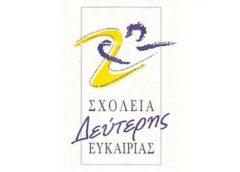 Ιδρύεται Σχολείο Δεύτερης Ευκαιρίας στο Δήμο Κιλκίς