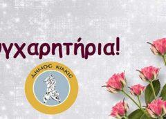 Συγχαρητήριο μήνυμα στη μαθήτρια του ΓΕΛ Σ.Σ. Μουριών Πελαγία Βαταμίδου