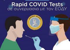 Δωρεάν rapid tests σε έξι οικισμούς την ερχόμενη εβδομάδα