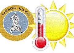 Κλιματιζόμενος χώρος στο Β' ΚΑΠΗ Δήμου Κιλκίς